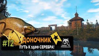 Русская Рыбалка 4 — Фарм серебра на Леще. Путь к 1500 серебряных монет. Доночник 12