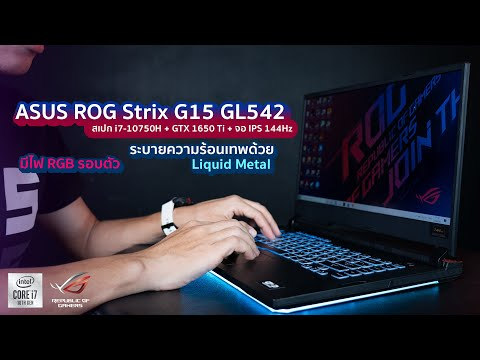 Review – ASUS ROG Strix G15 GL542 : i7-10750H + GTX 1650 Ti ไฟ RGB รอบตัว ระบายความร้อน Liquid Metal
