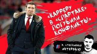 Стогниенко: «Карреру в «Спартаке» погубили конфликты»