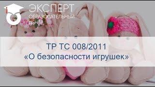 ТР ТЗ 008 / 2011 ''ПРО безпеку іграшок''