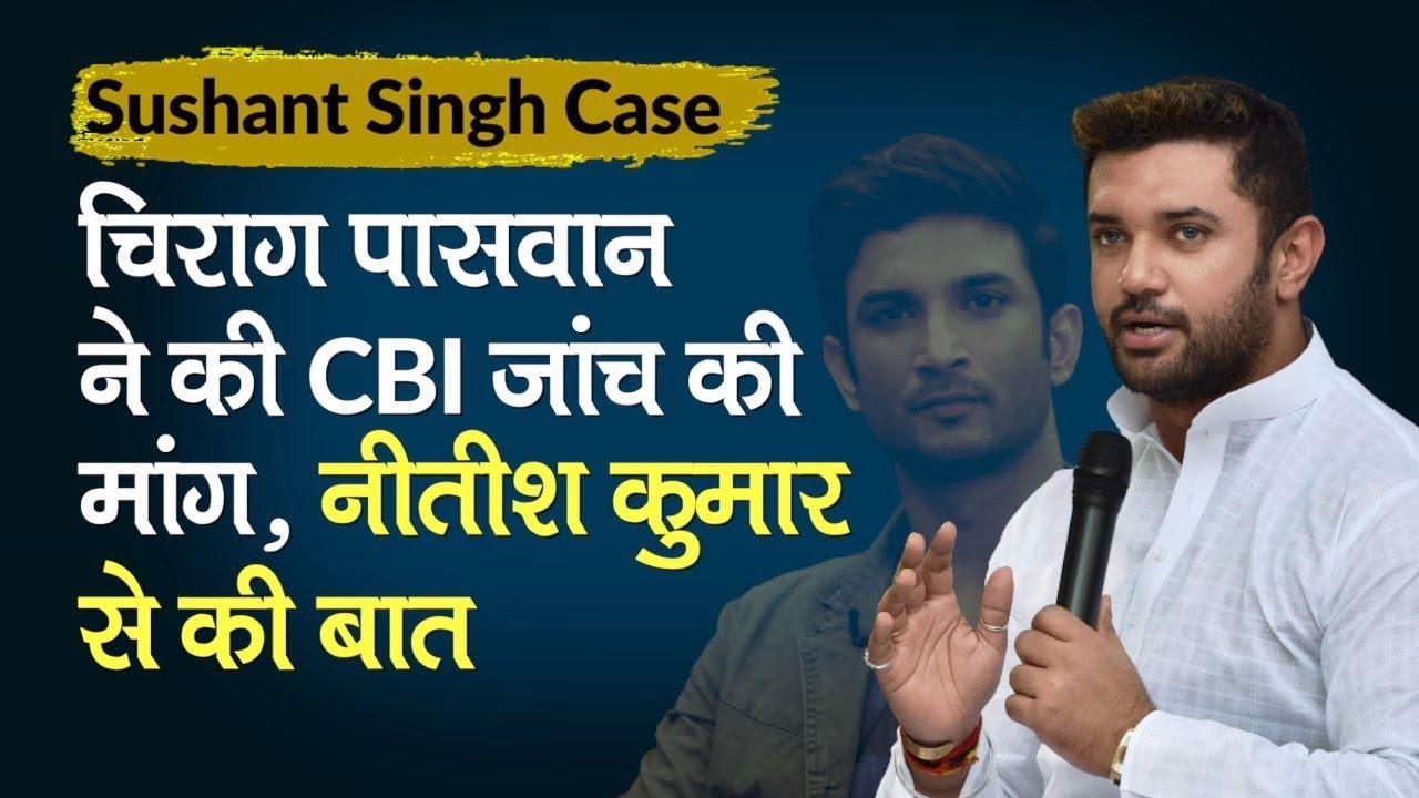 Sushant Singh Rajput Case में Chirag Paswan ने की CBI जांच की मांग, CM  Nitish Kumar को लिखा पत्र – Watch Video