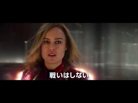 映画『キャプテン・マーベル』本予告