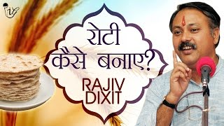 रोटी कैसे बनाए ? | What Kind of Roti Best For Heart By Rajiv Dixit