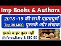 Imp Books and Authors 2018-19 | Top-30 MCQ's | Airforce/Navy/SSC GD