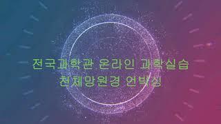 천체망원경언박싱-2021전국과학관온라인과학실습수업