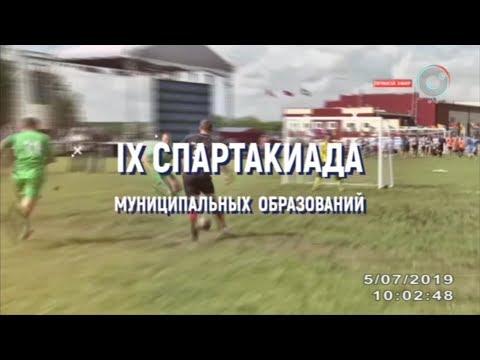 IX СПАРТАКИАДА МУНИЦИПАЛЬНЫХ ОБРАЗОВАНИЙ   трансляция Телеканала ОТС   5 июля 2019