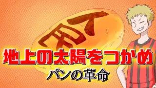 【コネセンコ】偉大なるコネシマと人民パン
