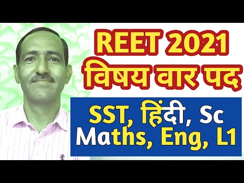 REET Subject Wise Post | REET 2021 Subject wise Post