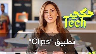 """تطبيق """"Clips"""""""