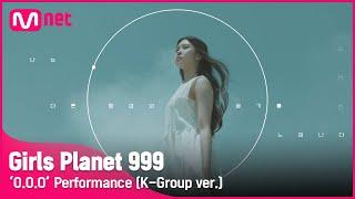 [Girls Planet 999] 'O.O.O' Performance (K-Group ver.)  #girlsplanet999 [EN/JP/CN]