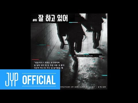 """Stray Kids """"I am NOT"""" Inst. Lyric Card 6 """"Grow Up(잘 하고 있어)"""""""