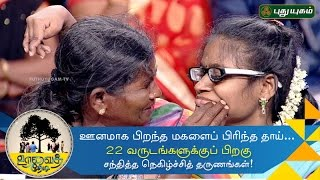 Uravai Thedi | Differently abled daughter & mother meet after 22 years | Episode 6 | 23/09/2016