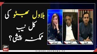 Murtaza Wahab's response on whether Bilawal will appear before NAB tomorrow