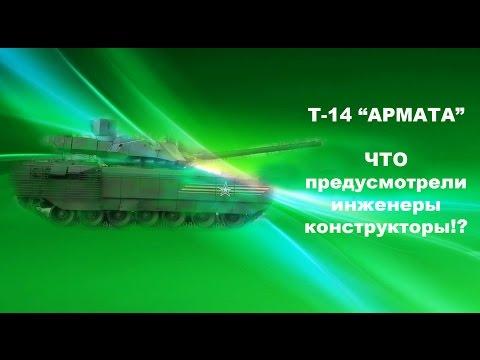 Проект Армата.  Танк нового поколения Т 14.