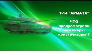 Проект Армата.  Танк нового поколения Т 14.(Проект Армата. Танк нового поколения Т 14. Armata project. a new generation of tank T 14. مشروع Armata. جيل جديد من دبابات تي 14. ..., 2016-05-12T08:51:08.000Z)