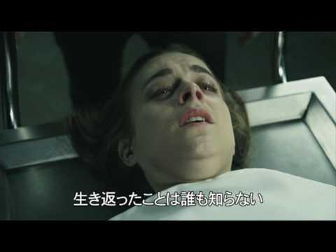 『レイプ・オブ・アナ・フリッツ』 予告編