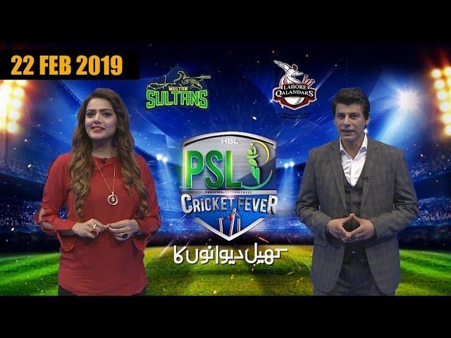 PSL 2019   Khel Deewano Ka with Muhammad Wasim   22 February 2019