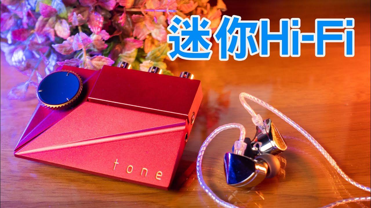 細膩好聽MQA全解!桌上的迷你Hi-Fi Khadas Tone 2 Pro USB一體機