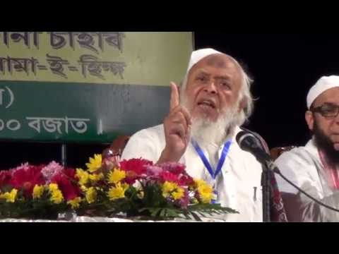 Sayed Arshad Madani Sahab addressing All India Jamiyat at ITI Pragjyoti Hall Machkhuwa Guwahati.