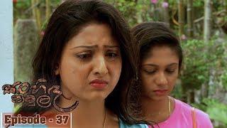 Sanhinda Pamula | Episode 37 - (2018-08-26) | ITN Thumbnail