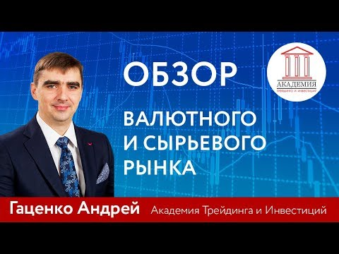 Обзор рынка от Академии Трейдинга и Инвестиций с Андреем Гаценко 26.04.2018