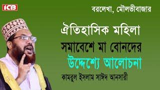 Bangala Waz Mahfilমহিলা সমাবেশে আনসারী |Mowlana Kamrul Islam Sayed Ansari |Sujanagar