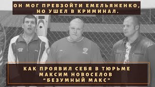 """Он мог превзойти Емельяненко, но ушел в криминал. Максим Новоселов """"Безумный Макс"""""""