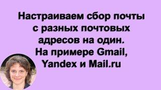 Настраиваем сбор почты с разных почтовых адресов на один.  На примере Gmail   Yandex   Mail.ru