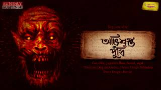 Mirchi bangla presents nityananda khan's 'abhishapta puthi' on sunday suspense. broadcast date - 7th july, 2019. introduction ayantika neel/narrator deep...