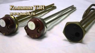 тэны аристон(Компания ТЭН предлагает тэны Аристон для водонагревателей и котлов. Телефон: (473)296-03-32., 2012-03-26T12:44:45.000Z)