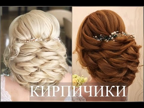 Низкий пучок кирпичики. Wedding Hairstyle