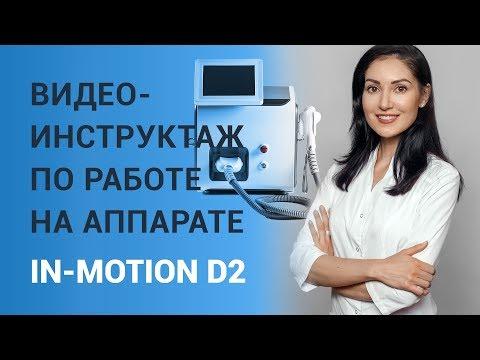 Видео-инструктаж по работе на аппарате In-Motion D2™