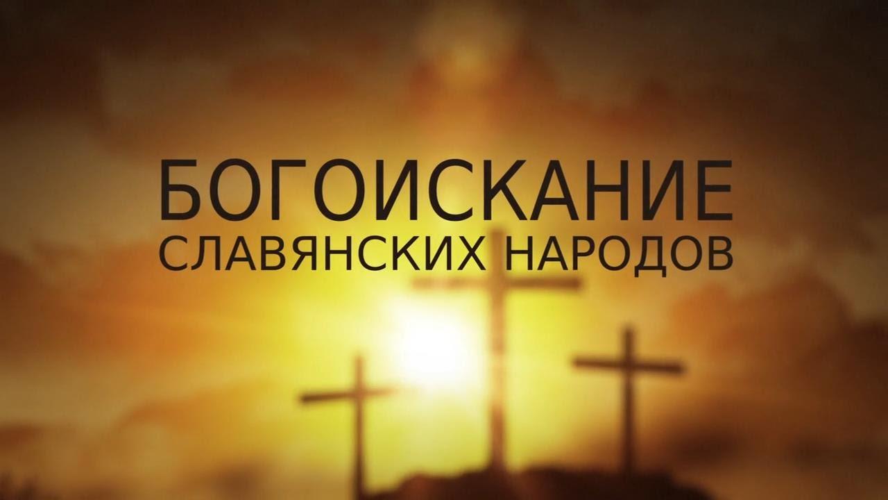 БОГОИСКАНИЕ СЛАВЯНСКИХ НАРОДОВ СКАЧАТЬ БЕСПЛАТНО