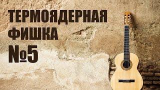 Обучение игре на гитаре - Термоядерная фишка №5