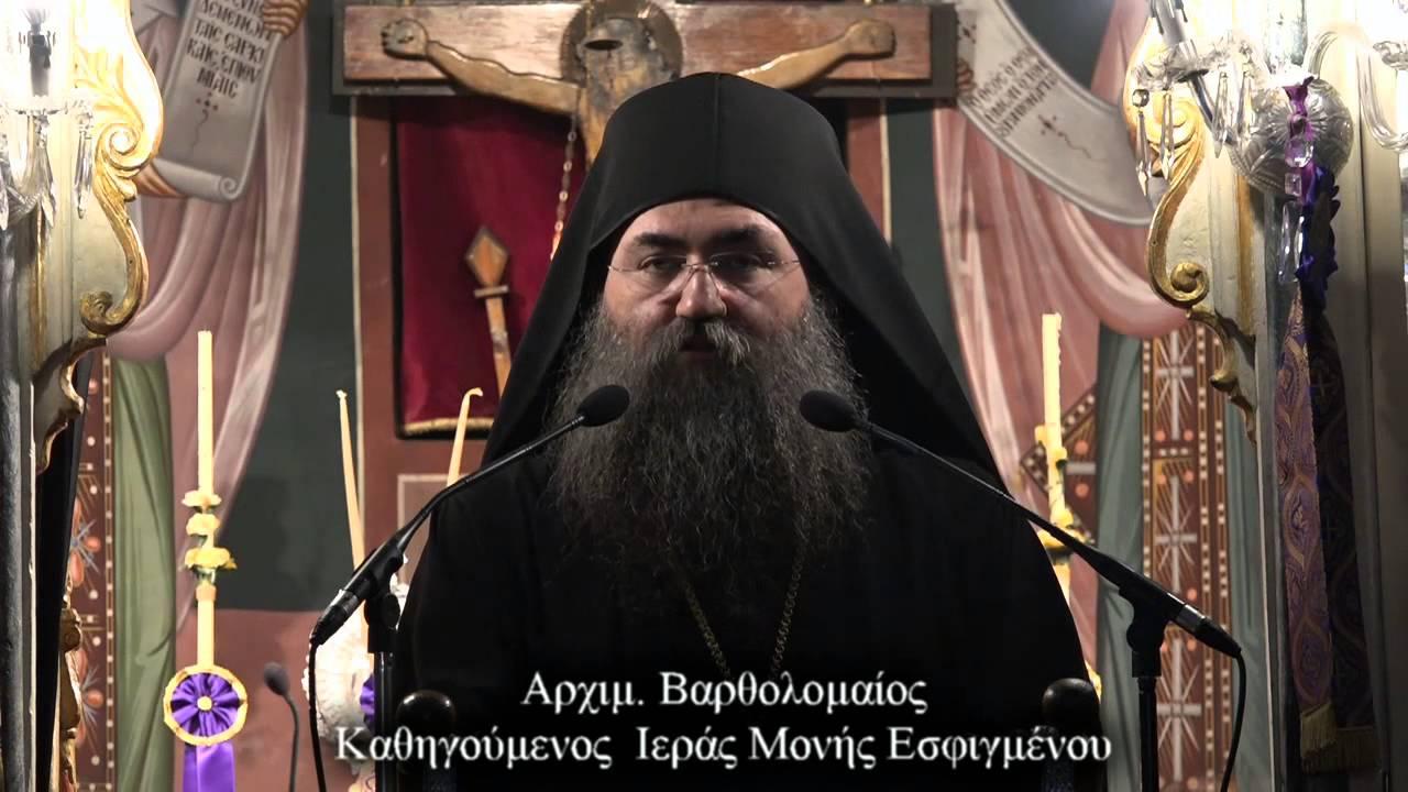 Αποτέλεσμα εικόνας για Ηγούμενος Βαρθολομαίος