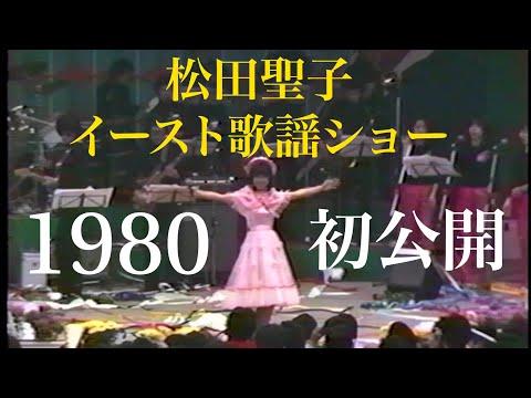 松田聖子 読売ランド歌謡ショー ※御注意 ご覧の前に必ず説明をお読み下さい 個人撮影