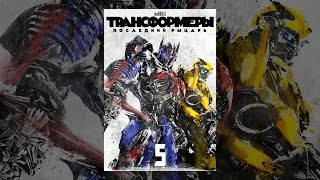Трансформеры: Последний Рыцарь (с субтитрами)