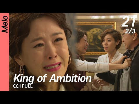 [CC/FULL] King of Ambition EP21 (2/3) | 야왕