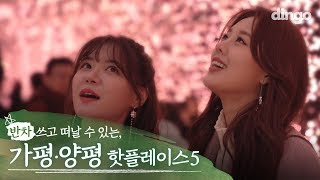 친구랑 급으로 떠난 경기도 여행 코스! (feat. 반차)ㅣ가평 · 양평 당일치기로 할 수 있는 것들 5