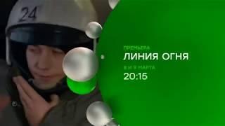 Сериал Линия огня 2018 смотреть онлайн Анонс, трейлер, премьера