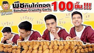 ep59-ปี1-กินสบั้นหั่นแหลก-กับไก่ทอดถึง-100-ชิ้น-bonchon-peach-eat-laek