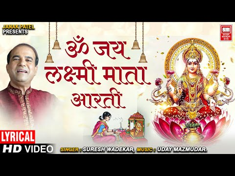 реР рдЬрдп рд▓рдХреНрд╖реНрдореА рдорд╛рддрд╛ | | Om Jai Laxmi Mata Aarti Lyrical | Dhanteras I Dhnateras 2020 | Suresh Wadkar