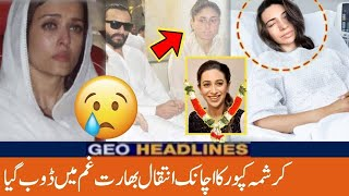 Sad News for Karishma Kapoor fans  | karishma kapoor Latest news | Bollywood News in hindi |