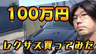 【100万円】ヤフオクでレクサス買ってみた【騙されてる?】 thumbnail