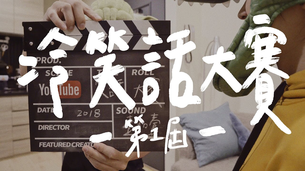 冷笑話憋笑大賽・會走路的皮卡丘叫什麼 // 壹加壹 - YouTube