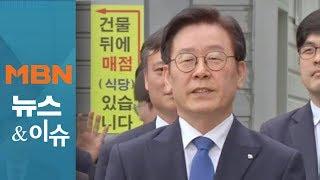 '변방의 장수' 이재명 '친형 강제입원' 1심 재판서…모두 '무죄'[김은혜의 뉴스앤이슈]