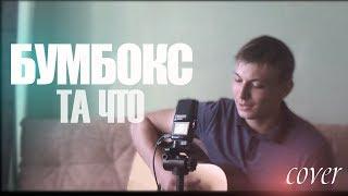 Бумбокс - Та что (cover Роман Митрошкин)