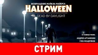 Dead by Daylight: The Halloween Chapter. Возвращение Майкла Майерса
