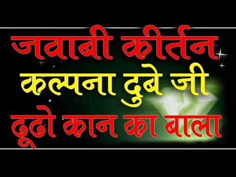 Kalpna Dubey Jawabi Kirtan Bhakti Geet Best Sawal Geet Kirtan no. 494 Mere Kan ka bala