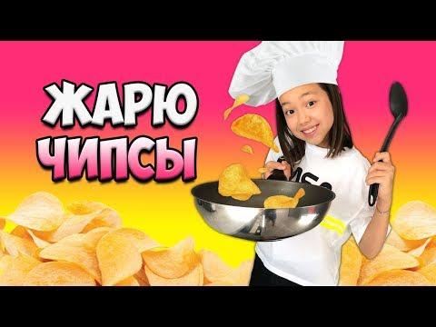 ЖАРЮ ДОМАШНИЕ ЧИПСЫ / МОЯ НОВАЯ РУБРИКА  / Видео Мария ОМГ